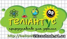 Геліантус